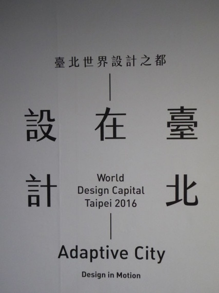 Taipei the World Design Capital 2016